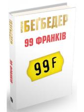 99 франків - фото обкладинки книги