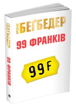 99 франків - фото книги