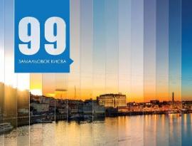 99 замальовок Києва. Фотоальбом - фото книги
