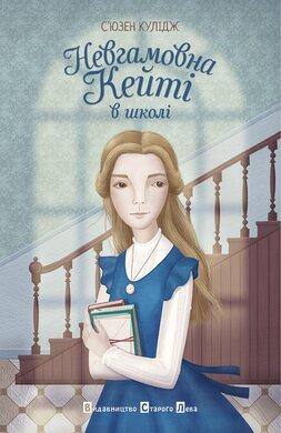 Невгамовна Кейті в школі - фото книги