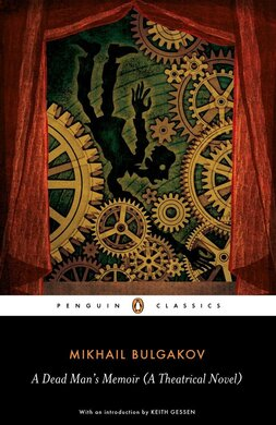 A Dead Man's Memoir : A Theatrical Novel - фото книги