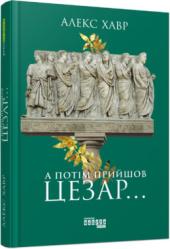 А потім прийшов Цезар - фото обкладинки книги