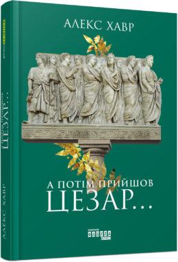А потім прийшов Цезар - фото книги