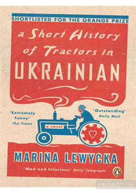 A Short History of Tractors in Ukrainian - фото книги