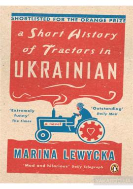 A Short History of Tractors in Ukrainian - фото книги