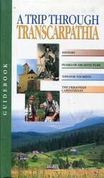 A trip through Transcarpathia - фото обкладинки книги