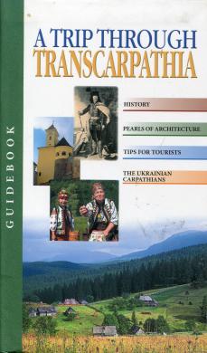 A trip through Transcarpathia - фото книги