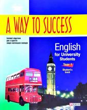 A Way to Success: English for University Students. Year 1. Student's Book. 2 видання + аудіодиск - фото обкладинки книги