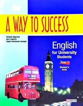 A Way to Success: English for University Students. Year 1. Student's Book. 2 видання + аудіодиск - фото книги