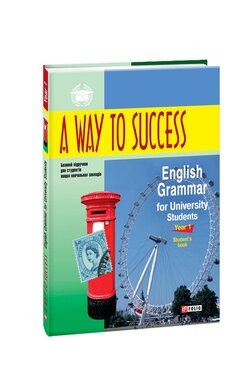 A Way to Success: English Grammar for University Students. Year 1. Student's Book 3 видання - фото книги