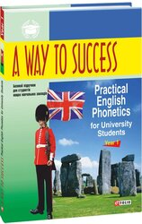 A Way to Success: Practical English Phonetics for University Students. Year 1 - фото обкладинки книги