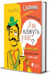 А як кажуть у Вас? Словник мовного розмаїття - фото обкладинки книги