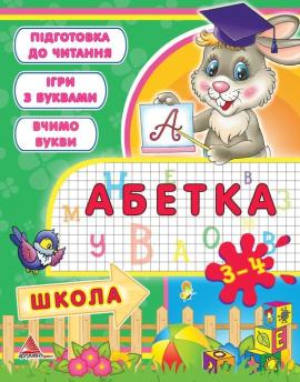 Абетка 3-4 року - фото книги