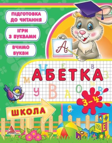 Книга Абетка 3-4 року
