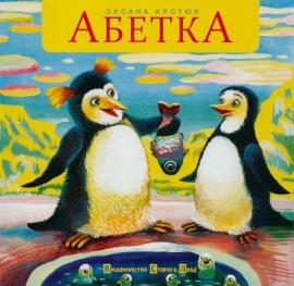 Абетка - фото книги