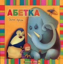 Книга Абетка