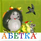Абетка - фото обкладинки книги