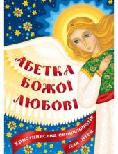 Абетка Божої любові. Християнська енциклопедія для дітей - фото обкладинки книги