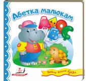Абетка малюкам. Світ у малюнках + англійські слова - фото обкладинки книги