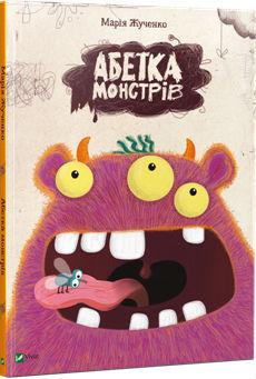 Абетка монстрів - фото книги