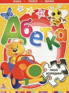 Абетка (пазл усередині) - фото книги