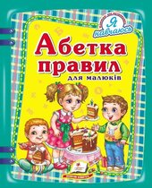 Абетка правил для малюків - фото обкладинки книги