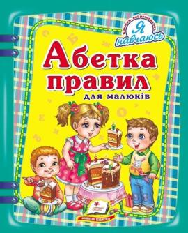 Абетка правил для малюків - фото книги