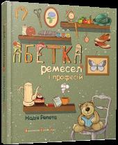 Абетка ремесел і професій - фото обкладинки книги