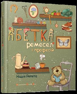 Абетка ремесел і професій - фото книги