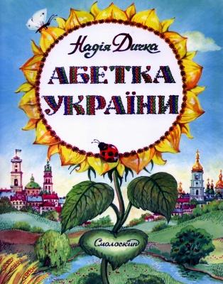 Книга Абетка України