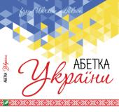 Абетка України - фото обкладинки книги