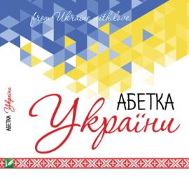 Абетка України - фото книги
