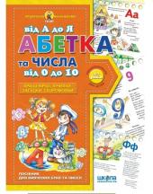 Абетка від А до Я та числа від 0 до 10 - фото обкладинки книги