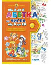 Книга Абетка від А до Я та числа від 0 до 10