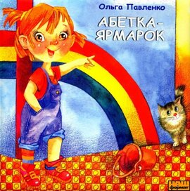 Абетка-Ярмарок - фото книги