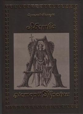 Абетка з історії України - фото книги