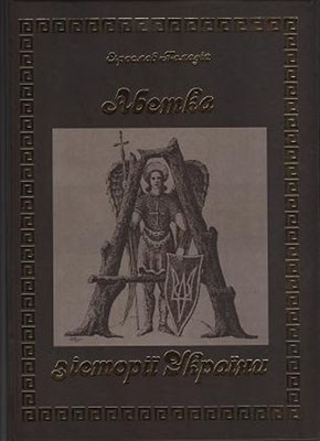 Книга Абетка з історії України