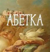 Абетка з колекції Національного музею мистецтв імені Богдана та Варвари Ханенків - фото обкладинки книги