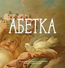 Абетка з колекції Національного музею мистецтв імені Богдана та Варвари Ханенків - фото книги
