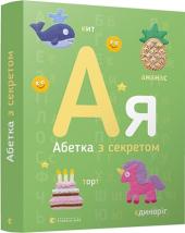 Абетка з секретом - фото обкладинки книги