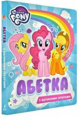 Абетка з великими літерами. My Little Pony - фото книги