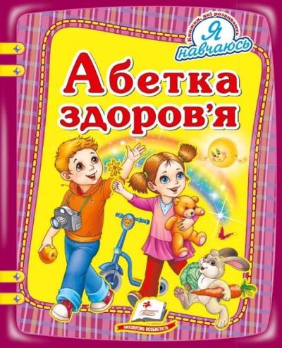 Книга Абетка здоров'я