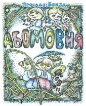 АБОМОВНЯ. Абетка в іменах - фото обкладинки книги