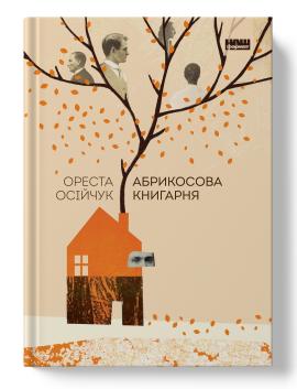 Абрикосова книгарня - фото книги