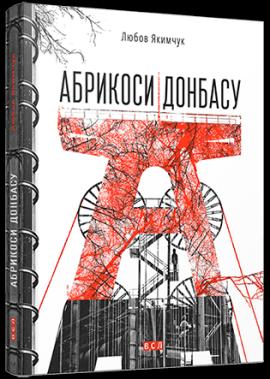 Книга Абрикоси Донбасу