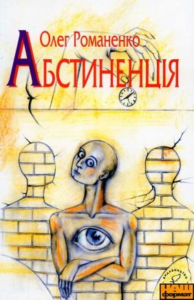 Книга Абстиненція
