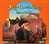 Абу-Касимові капці - фото обкладинки книги