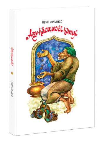 Книга Абу-Касимові капці