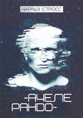 Ачелерандо - фото обкладинки книги