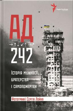 АД 242 - фото книги